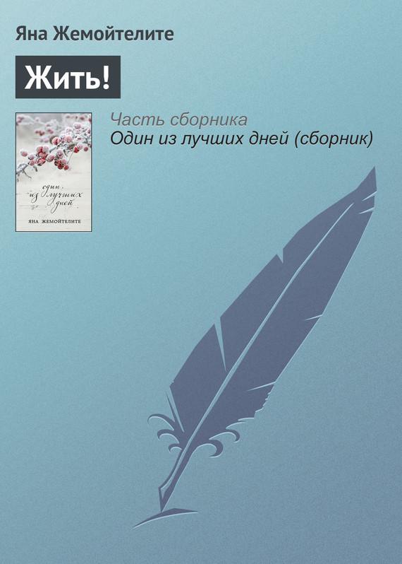 Яна Жемойтелите Жить! литературная москва 100 лет назад
