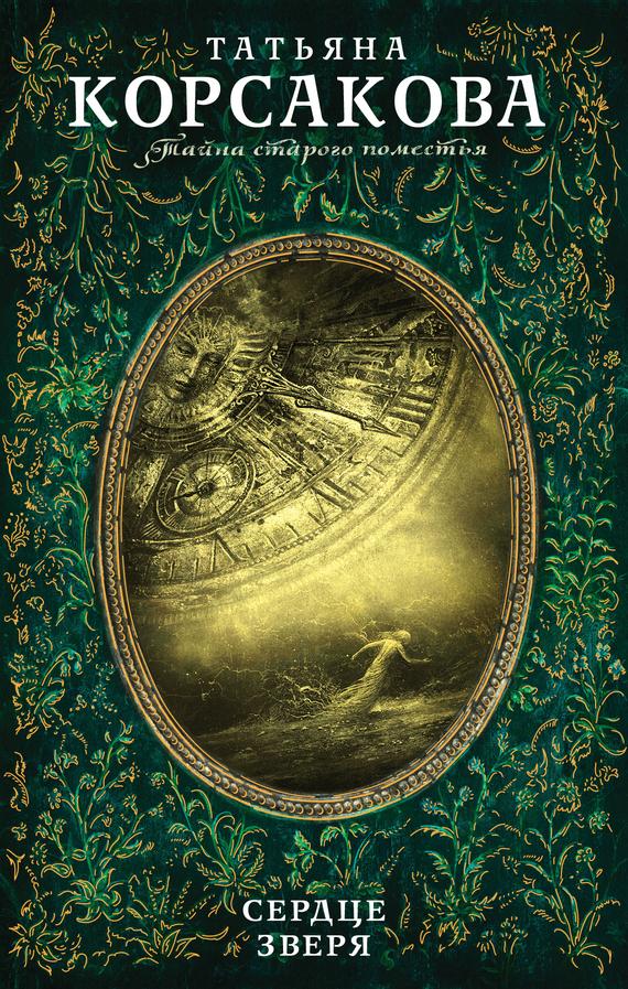 необычный яркий рассказ раскрывается романтически и возвышенно