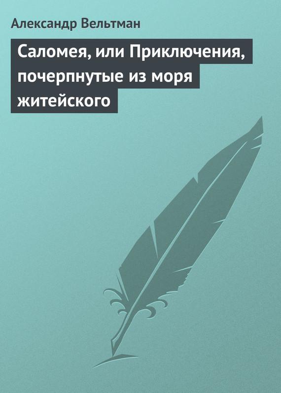 интригующее повествование в книге Александр Фомич Вельтман