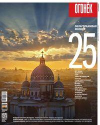 Огонёк, Редакция журнала  - Огонёк 36-2016