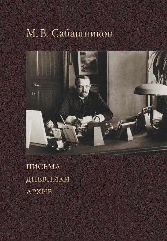 М. В. Сабашников Письма. Дневники. Архив борис сурис фронтовой дневник