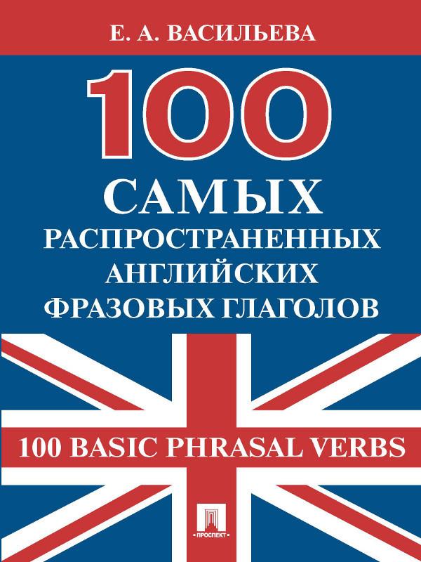 100 самых распространенных английских фразовых глаголов (100 Basic Phrasal Verbs)