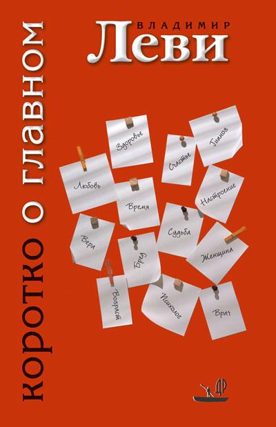 Красивая обложка книги 24/40/58/24405882.bin.dir/24405882.cover.jpg обложка