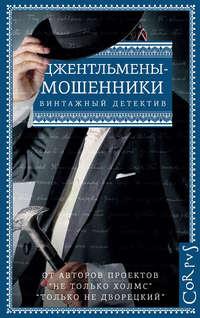 Бутби, Гай Н.  - Джентльмены-мошенники (сборник)