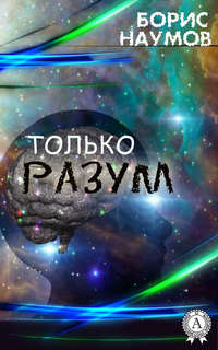 Наумов, Борис  - Только разум