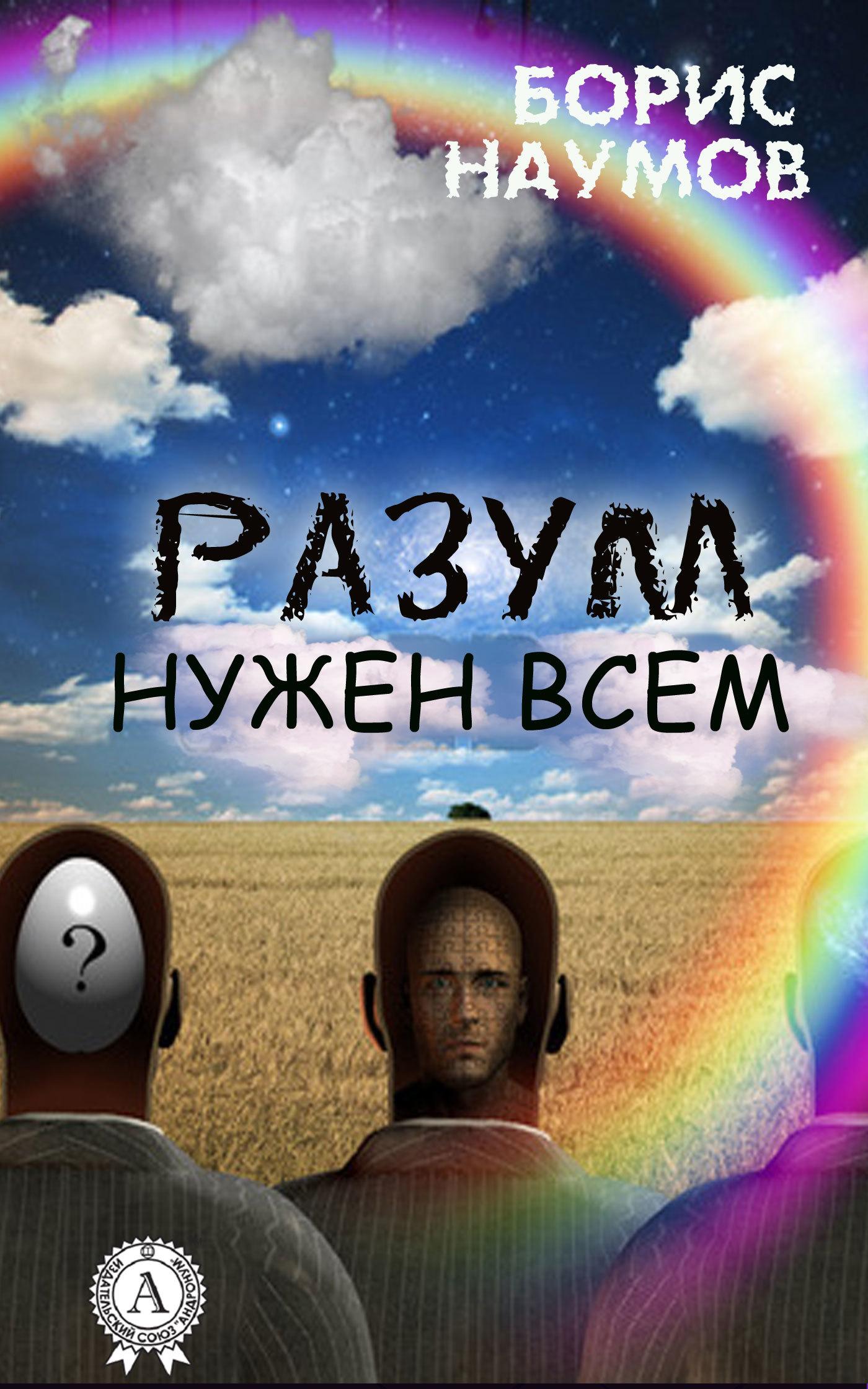 Борис Наумов