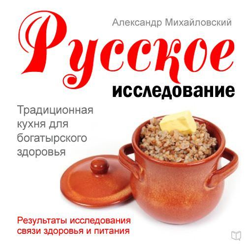 интригующее повествование в книге Александр Михайловский