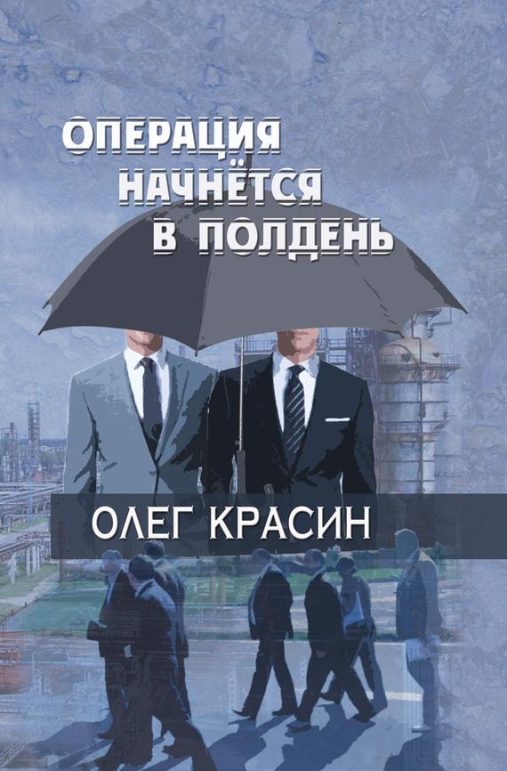 Олег Красин Операция начнется в подень костюм пикачу в уральске