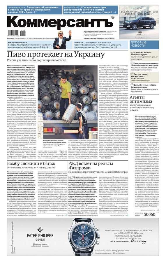 Редакция газеты Коммерсантъ (понедельник-пятница) КоммерсантЪ (понедельник-пятница) 168-2016