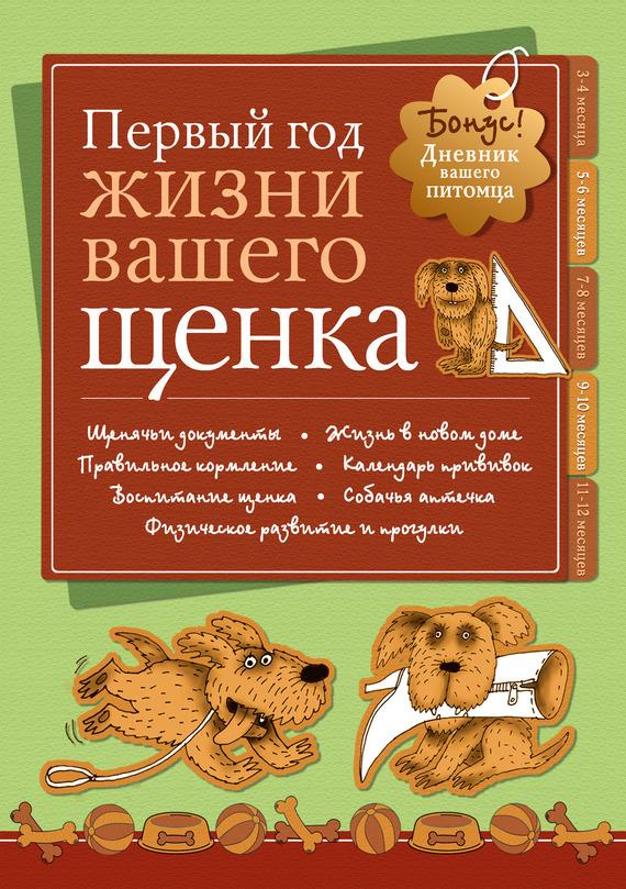 Татьяна Михайлова. Дневник. Первый год жизни щенка