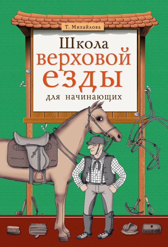 Татьяна Михайлова Школа верховой езды для начинающих как правильно лошадь ганновер