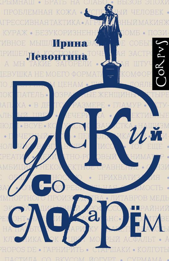 Ирина Левонтина Русский со словарем ISBN: 978-5-17-094876-5 православный молитвослов со словарем