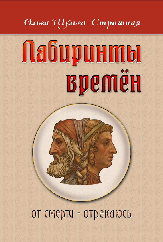 напряженная интрига в книге Ольга Шульга-Страшная