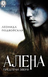 Подвойская, Леонида  - Алена