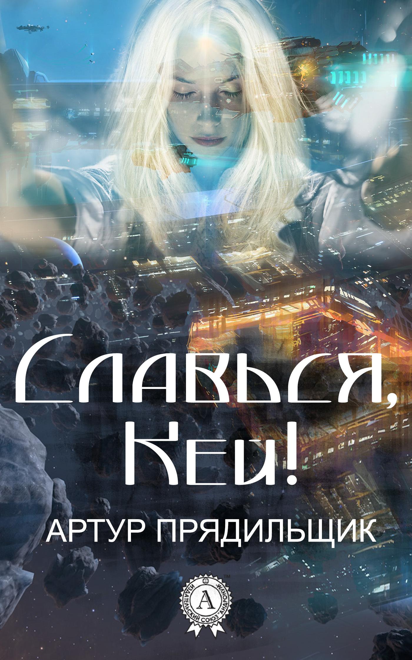 Обложка книги Славься, Кей!, автор Прядильщик, Артур