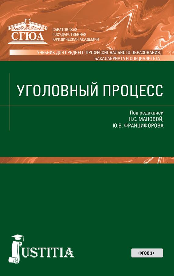 Коллектив авторов Уголовный процесс. Учебник н с манова уголовный процесс учебник