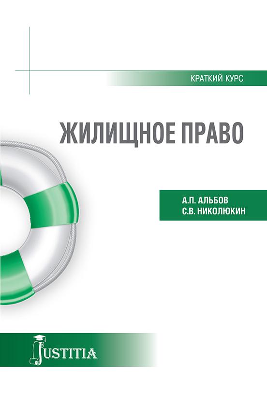 С. В. Николюкин Жилищное право. Учебное пособие