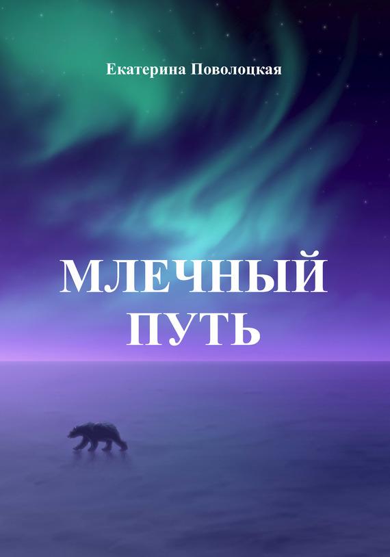 Екатерина Поволоцкая Млечный путь