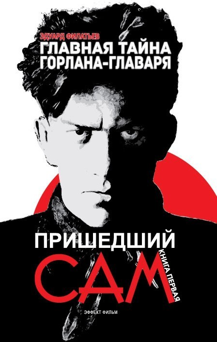Эдуард Филатьев бесплатно