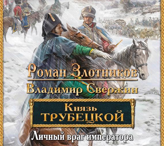 Роман Злотников Личный враг императора