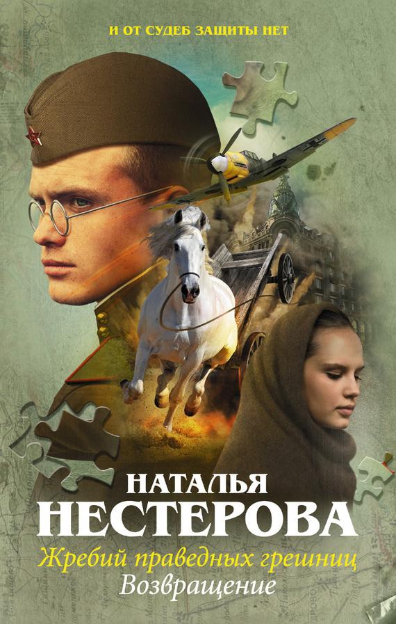 Наталья Нестерова Жребий праведных грешниц. Возвращение