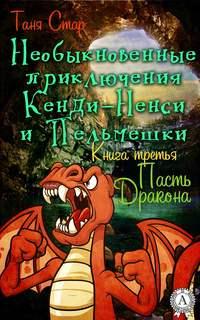 Стар, Таня  - Книга 3. Пасть Дракона