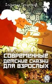 - Современные детские сказки для взрослых