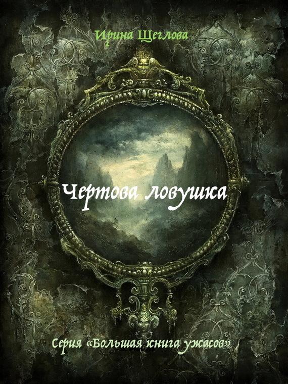 Ирина Щеглова - Чертова ловушка