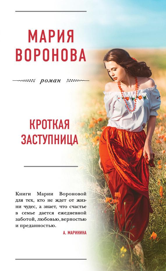 Мария Воронова Кроткая заступница билет в берлин на самолет