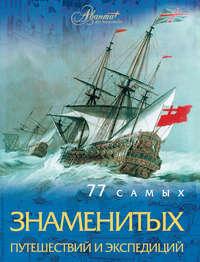Шемарин, Андрей  - 77 самых знаменитых путешествий и экспедиций