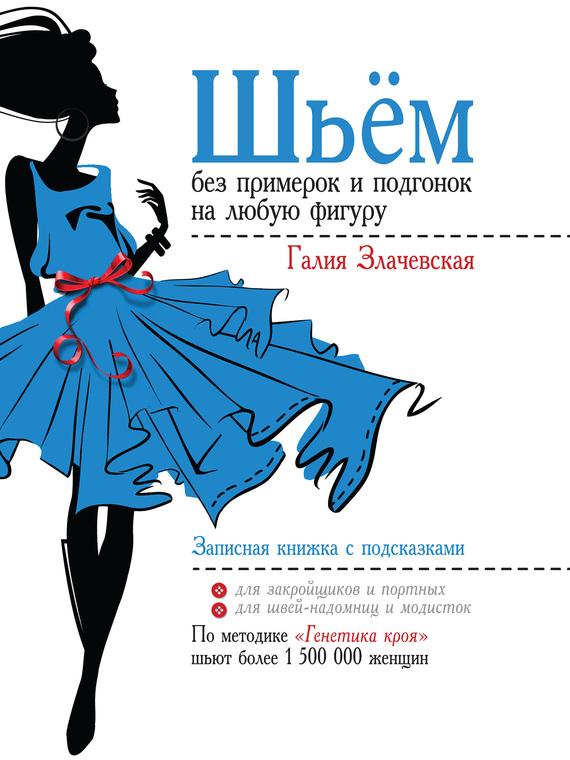 Галия Злачевская бесплатно