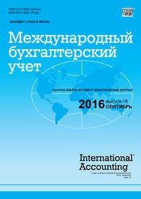 - Международный бухгалтерский учет № 18 (408) 2016