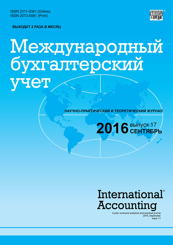 Международный бухгалтерский учет № 17 (407) 2016