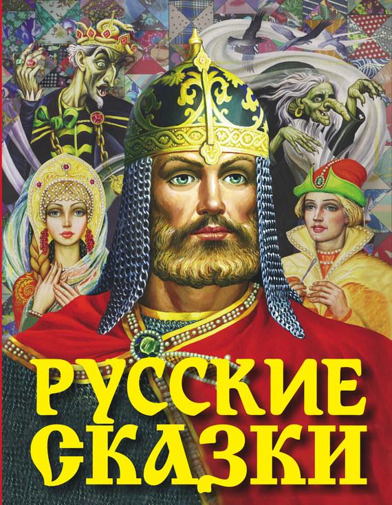 Народное творчество Русские сказки