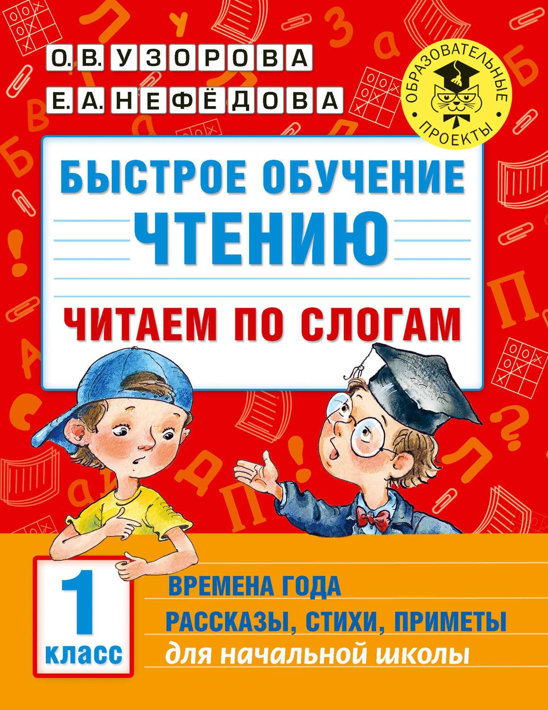 Книга для обучения чтению по слогам скачать