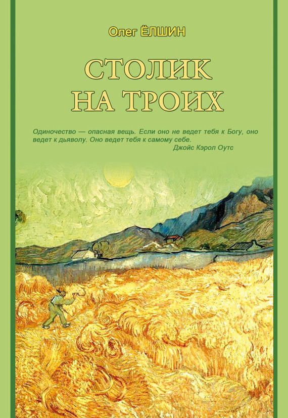 захватывающий сюжет в книге Олег лшин