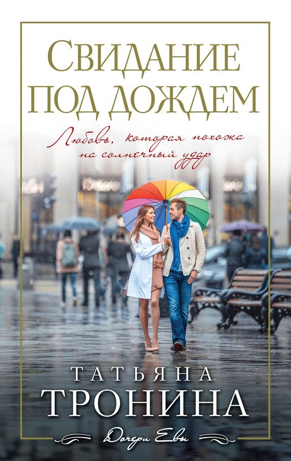 Татьяна Тронина Свидание под дождем балет щелкунчик