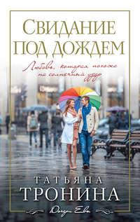 Тронина, Татьяна  - Свидание под дождем