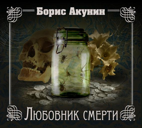 Борис Акунин Любовник смерти акунин борис черный город