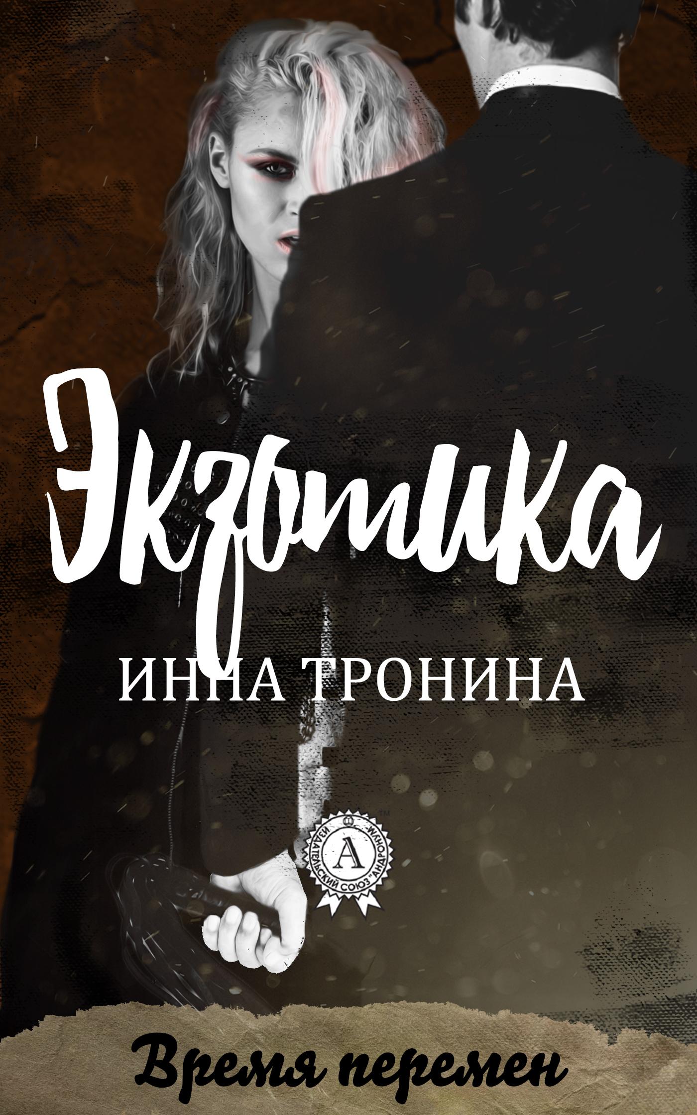 Красивая обложка книги 24/41/11/24411172.bin.dir/24411172.cover.jpg обложка