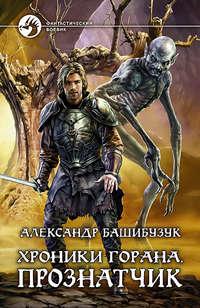 Башибузук, Александр  - Хроники Горана. Прознатчик