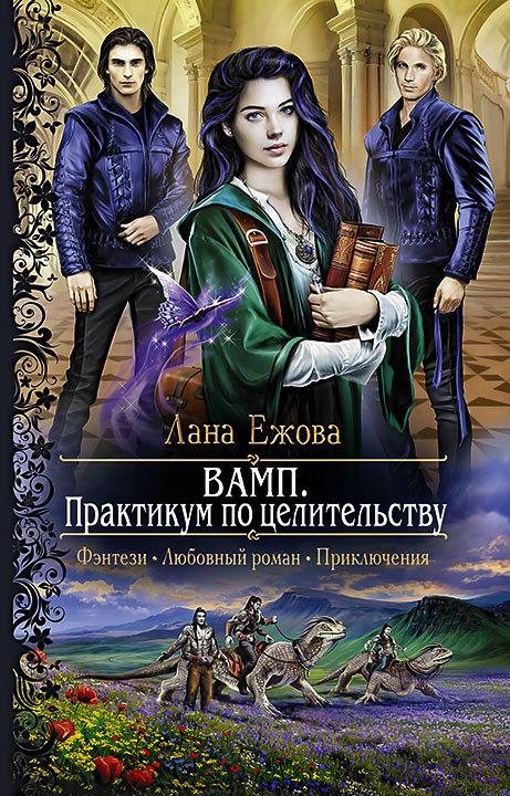 Лана Ежова ВАМП. Практикум по целительству