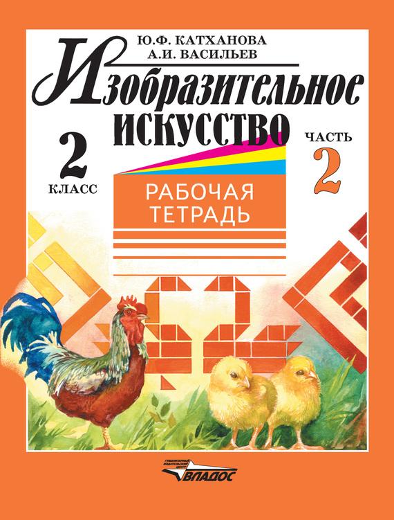 Ю. Ф. Катханова Изобразительное искусство. Рабочая тетрадь. 2 класс. Часть 2