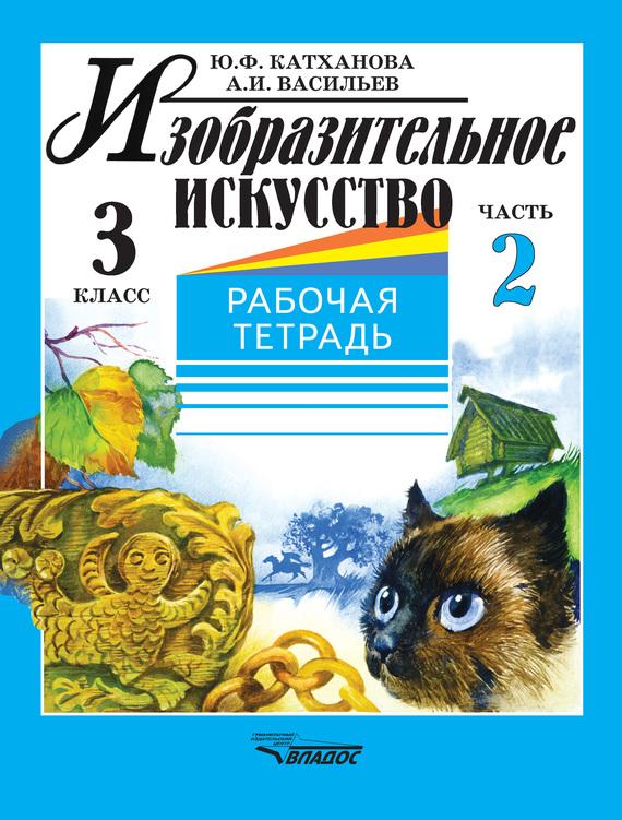 Ю. Ф. Катханова Изобразительное искусство. Рабочая тетрадь. 3 класс. Часть 2