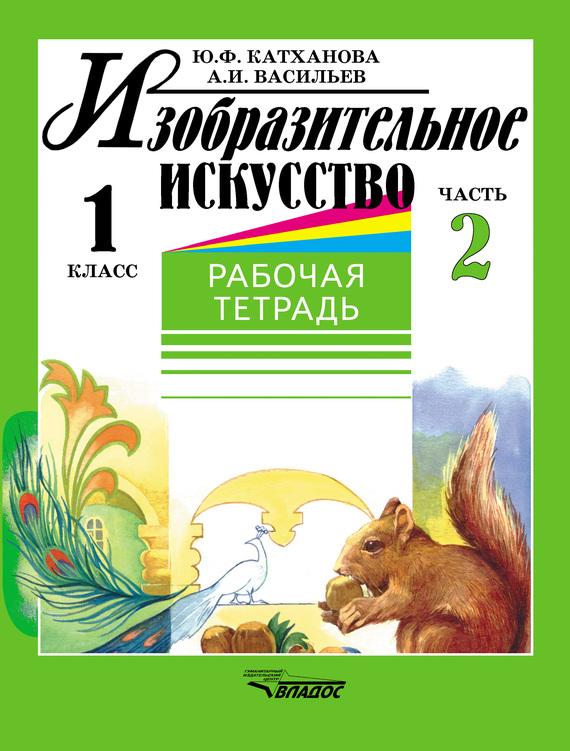 Ю. Ф. Катханова Изобразительное искусство. Рабочая тетрадь. 1 класс. Часть 2