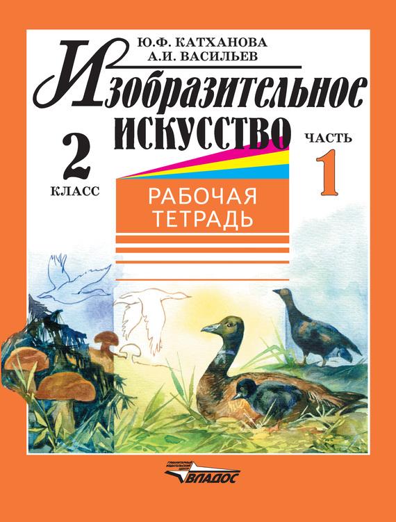 Ю. Ф. Катханова Изобразительное искусство. Рабочая тетрадь. 2 класс. Часть 1