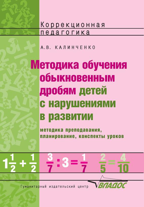 Анна Калинченко Методика обучения обыкновенным дробям детей с нарушениями в развитии. Методика преподавания, планирование, конспекты уроков