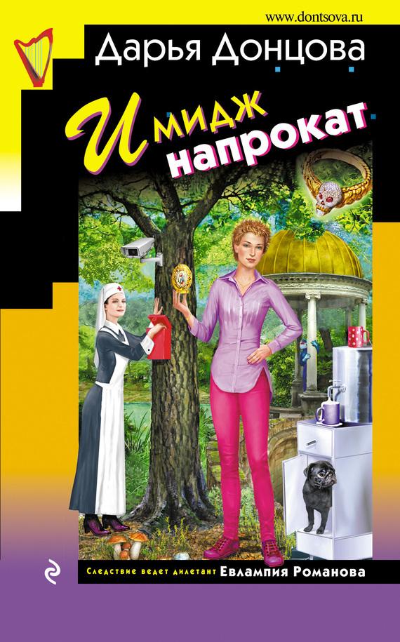 Обложка книги Имидж напрокат, автор Донцова, Дарья