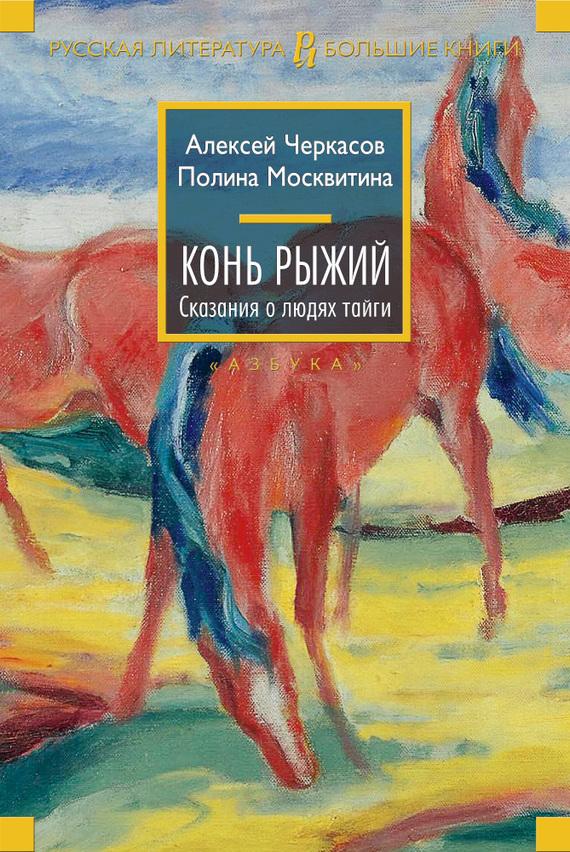Конь Рыжий ( Алексей Черкасов  )