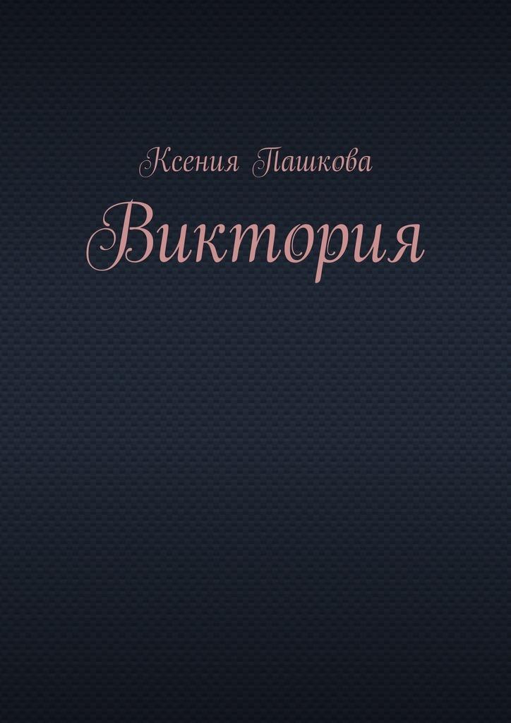 Обложка книги Виктория, автор Ксения Пашкова